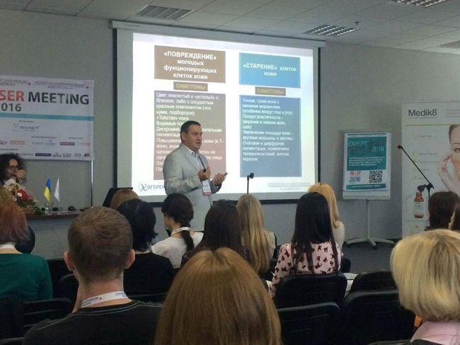 Програма конференції про лазерної медицини і апаратних методиках