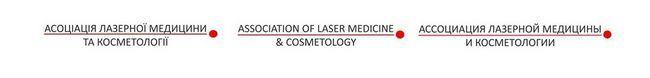 лазерна медицина