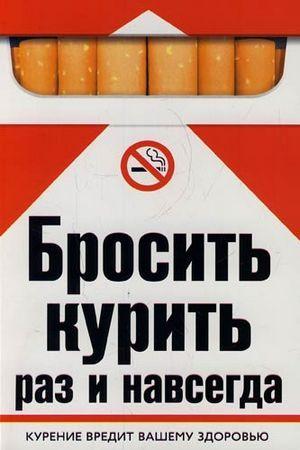 Швидка психологічна допомога: чи можливо кинути палити назавжди?